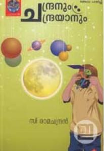 Chandranum Chandrayanum (Old Edition)