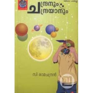 Chandranum Chandrayanum