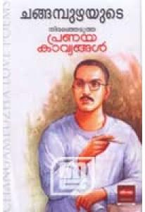 Changampuzhayude Pranayakavyangal
