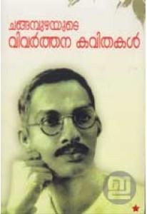 Changampuzhayude Vivarthana Kavithakal