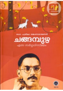 Changampuzha Enna Sargavismayam