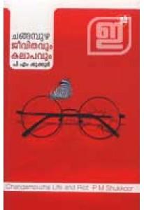 Changampuzha: Jeevithavum Kalapavum