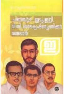 Changampuzha Edappally V C Balakrishna Panicker Vayalar