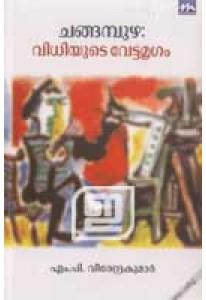 Changampuzha: Vidhiyude Vettamrugam (Old Edition)