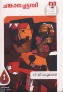 Chankana Chattampi (Old Edition)