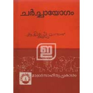 Charchayogam (Old Edition)