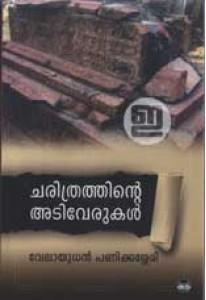 Charithrathinte Adiverukal