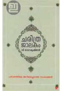 Charitra Jalakam