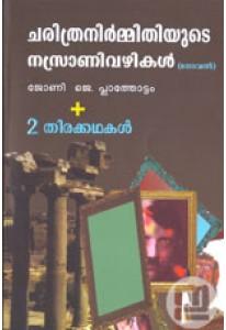 Charithra Nirmithiyude Nazrani Vazhikal
