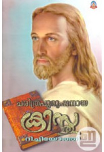Charitrapurushanaya Christhu