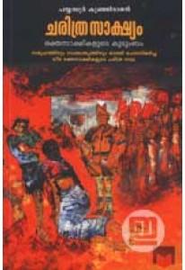 Charitrasakshyam: Rakthasakshikalude Kudumbam