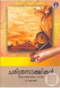 Charitra Saakshikal: Madhyama Nabhasil Munpe Parannavar