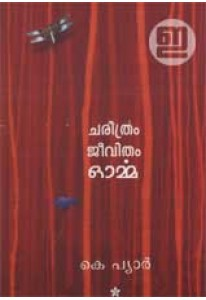 Charithram Jeevitham Orma