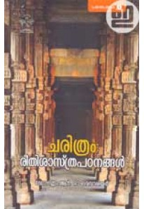 Charithram: Reethisasthra Padanangal