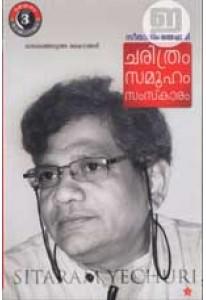 Charithram Samooham Samskaram