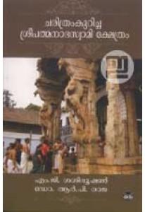 Charithram Kuricha Sree Padmanabha Swami Kshetram