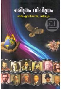 Charitram Vichitram