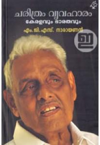 Charitram Vyavaharam: Keralavum Bharathavum