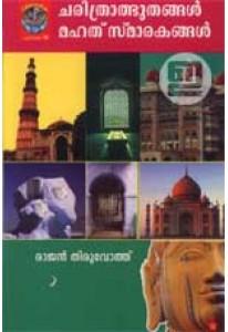Charitradbhuthangal Mahad Smarakangal