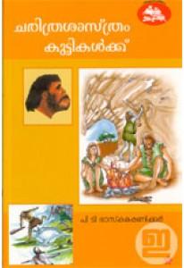 Charitrasastram Kuttikalkku