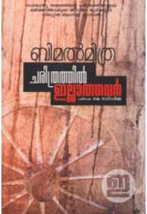Charithrathil Illathavar