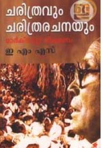 Charitravum Charitrarachanayum: Marxist Veekshanam