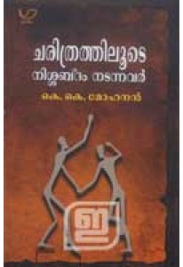 Charithrathiloode Nisabdam Nadannavar