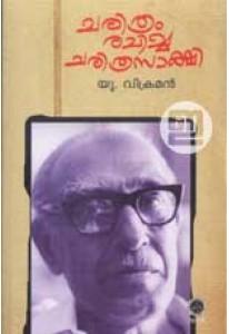 Charitram Rachicha Charitrasakshi