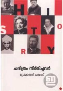 Charitram Nirmichavar