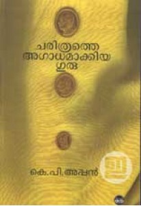 Charithrathe Agaadhamakkiya Guru