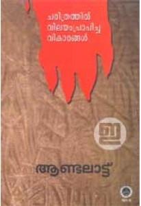 Charithrathil Vilayam Prapicha Vikarangal