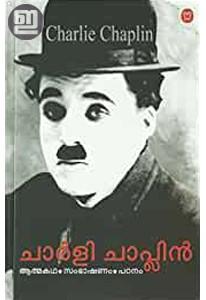Charlie Chaplin: Aathmakatha Sambashanam