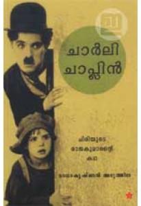Charlie Chaplin: Chiriyude Rajakumarante Katha