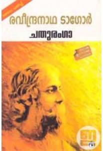 Chaturanga (Malayalam)