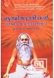Chattambi Swamikal: Jeevithavum Darsanavum