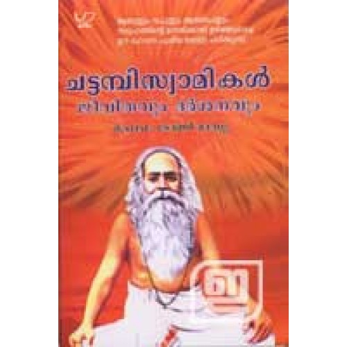 Chattambi Swamikal Jeevithavum Darsanavum Indulekha Com