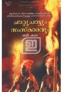 Chattupattum Samskaravum