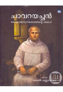 Chavarayachan: Kerala Adhunikathvathinte Silpi