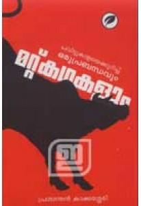 Chavittukalayekurichu Oru Prabandhavum Mattu Kathakalum