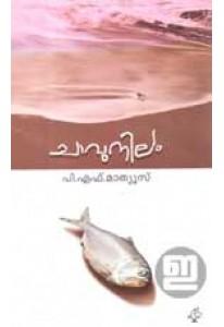 Chavunilam