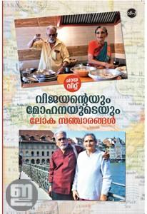 Chaya Vittu Vijayanteyum Mohanayudeyum Lokasancharangal (Autographed)