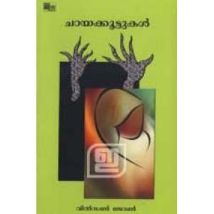 Chayakkoottukal (Old Edition)