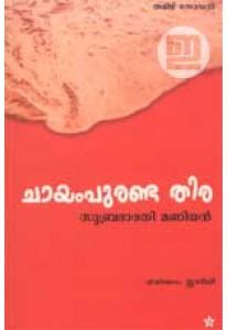 Chayam Puranda Thira (Old Edition)
