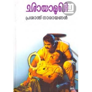 Chayamukhi