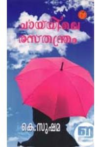 Chayayile Rasathanthram