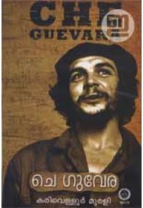Che Guevara (Play)
