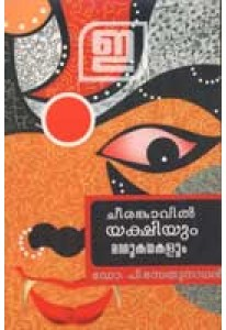 Cheerankavil Yakshiyum Mattu Kathakalum