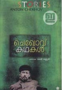 Chekhov Kathakal (Chintha Edition)