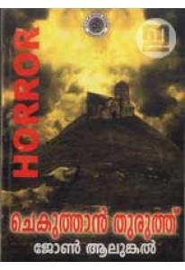 Chekuthan Thuruthu