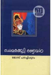 Chempakakkutty Randamal (Old Edition)
